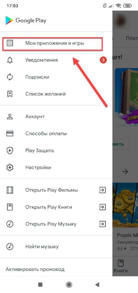 Мои приложения и игры Google Play