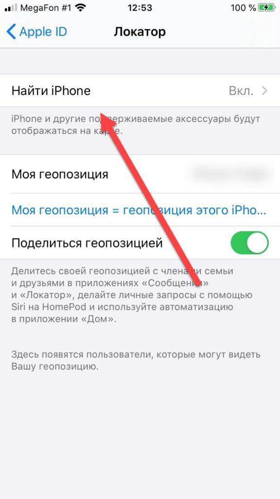 Найти Айфон включен