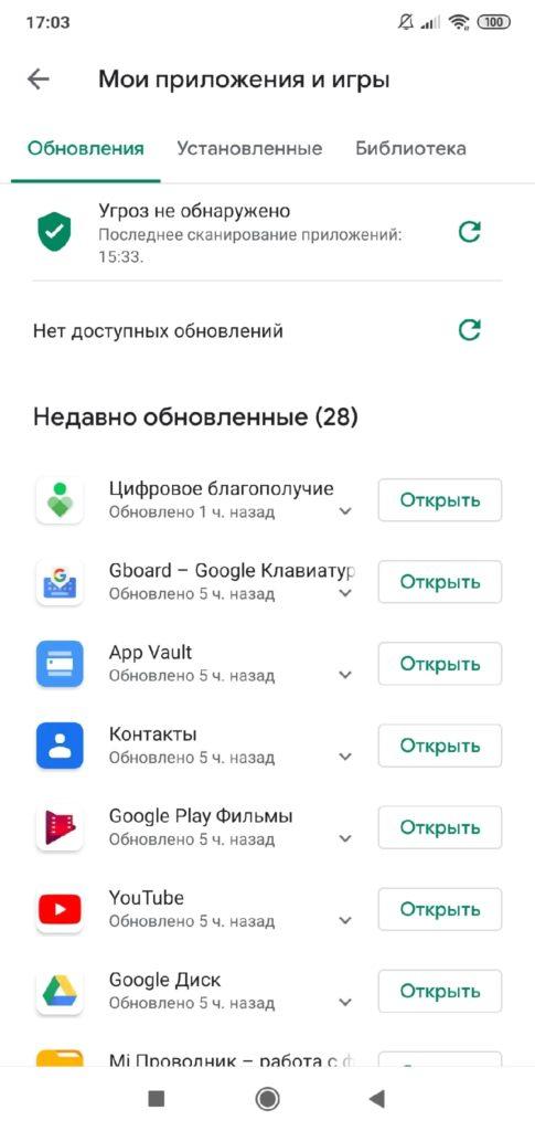 Обновления в Google Play