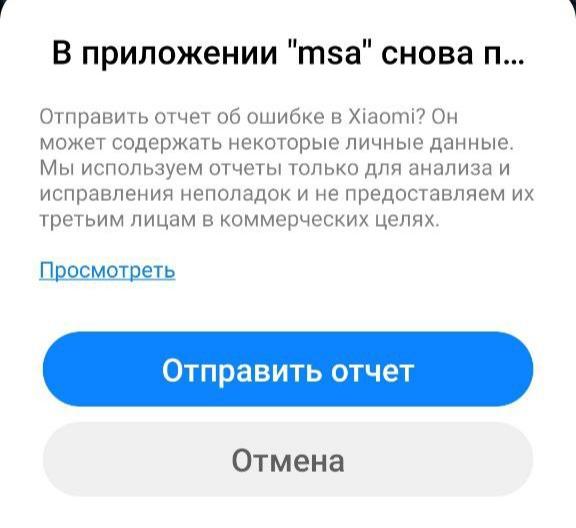 Ошибка MSA Android