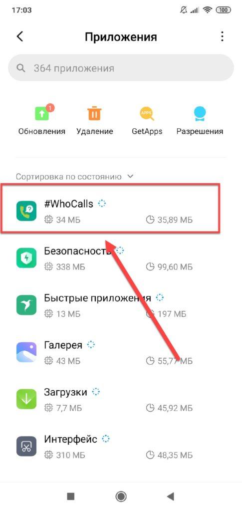 Приложение Who Calls