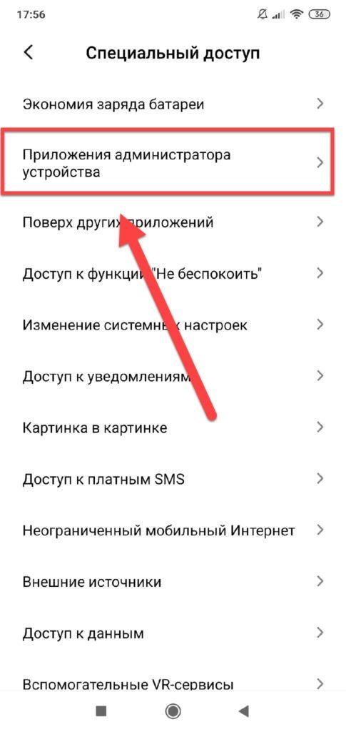 Пункт меню Приложения администратора устройства
