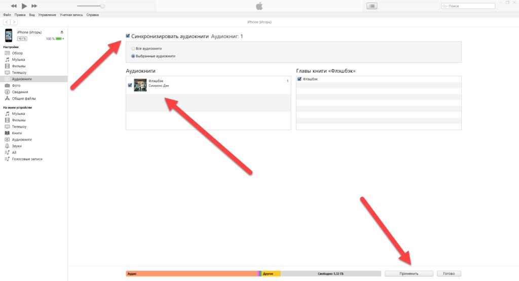 Синхронизация медиатеки iTunes