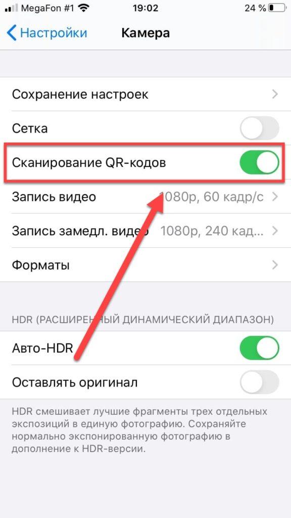 Сканирование QR-кодов через камеру