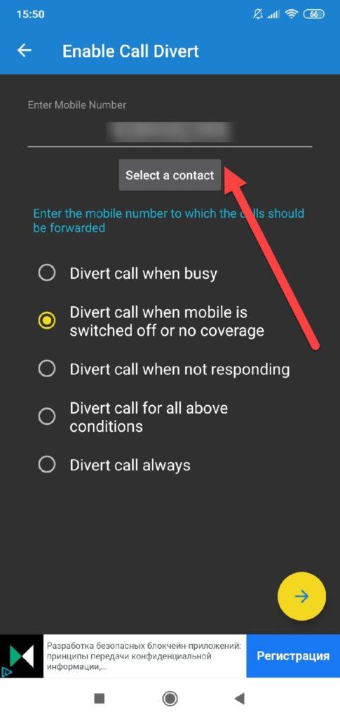 Call Divert добавили номер