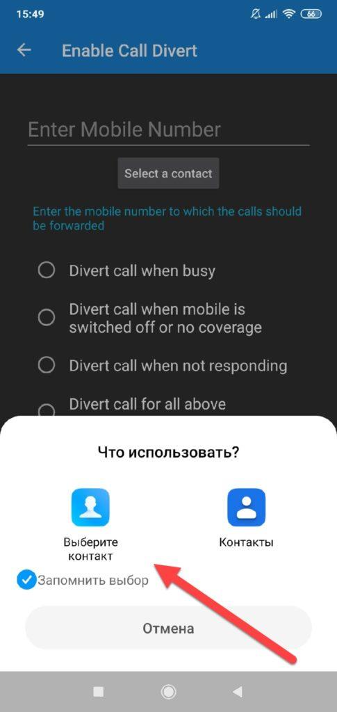Call Divert добавление номера