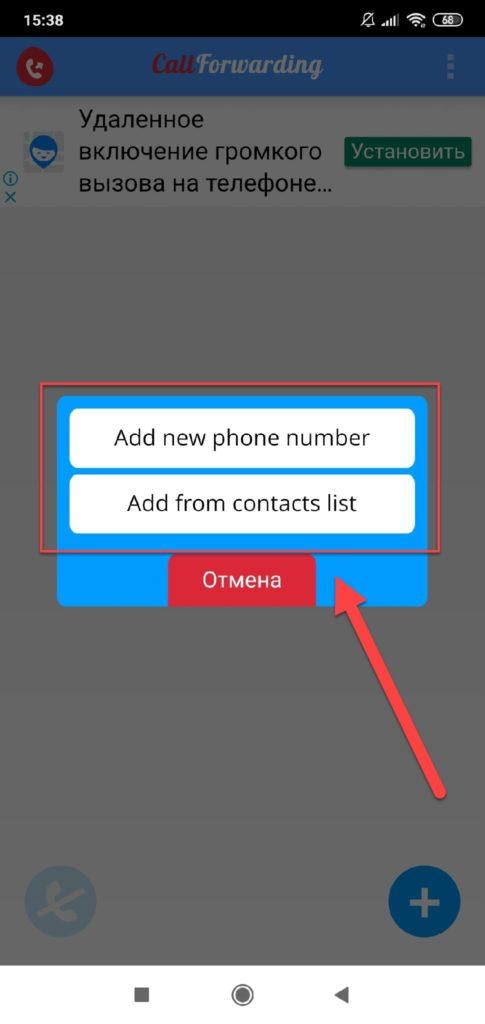 Call Forwading выбираем как добавлять номер