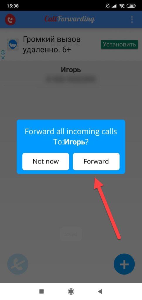Call Forwading номер добавлен