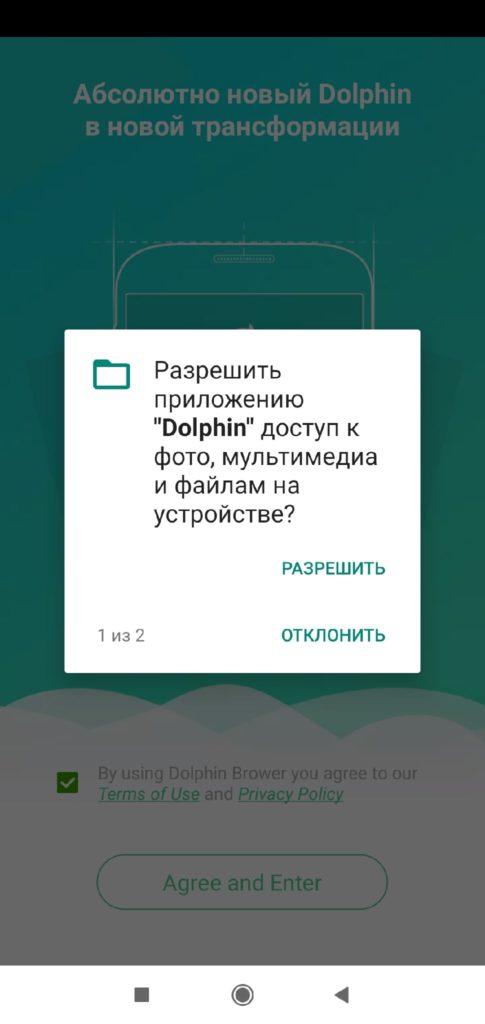 Dolphin предоставление прав