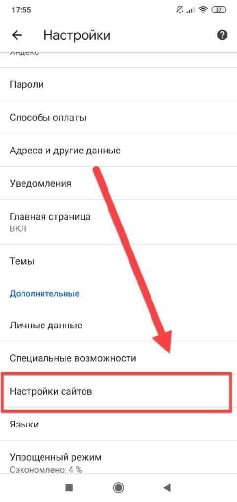 Google Chrome настройки сайтов