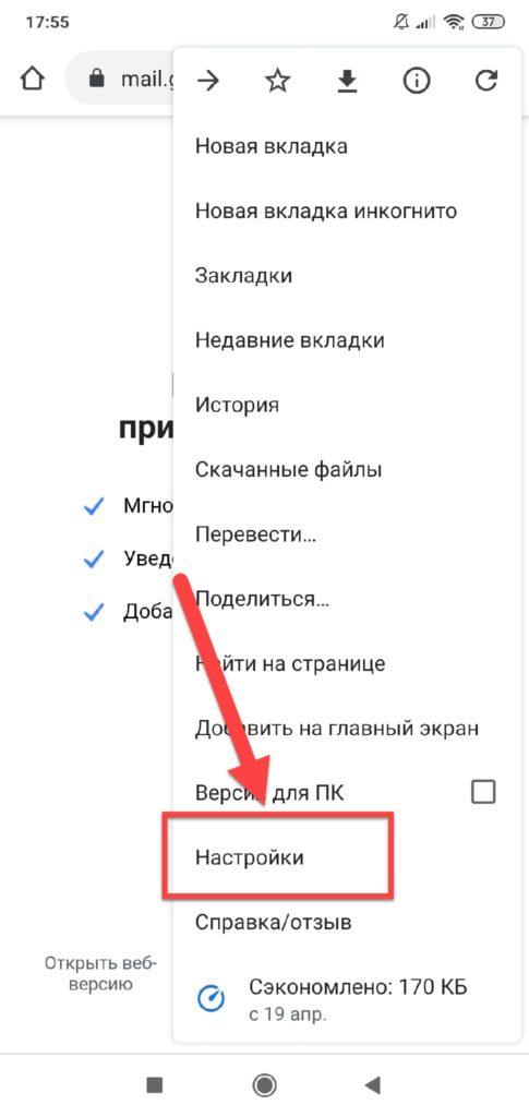 Google Chrome настройки