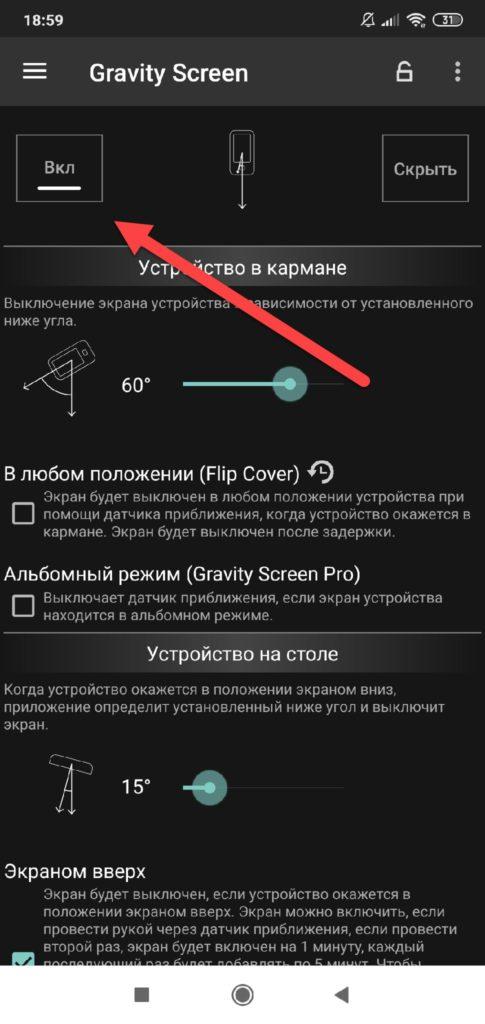 Graviry Screen включить