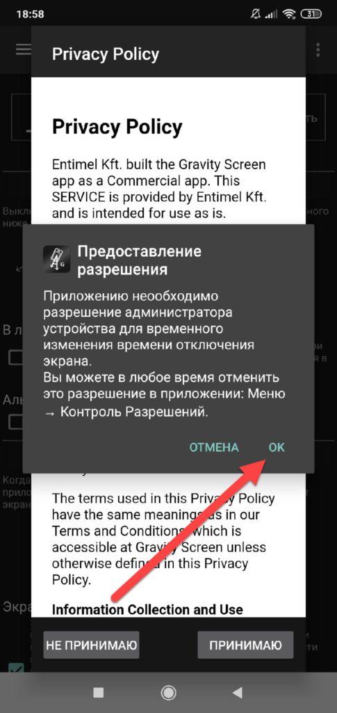 Graviry Screen предоставление прав