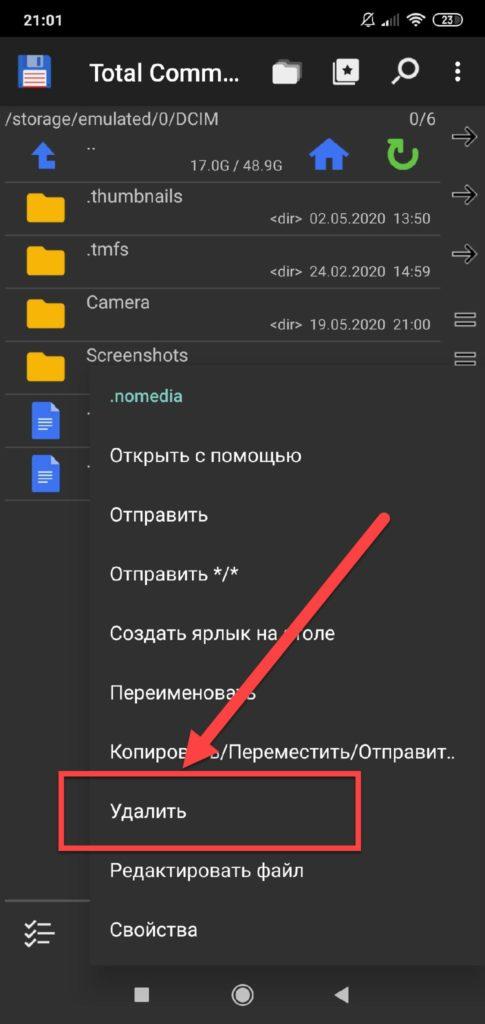 Total Commander удалить файл