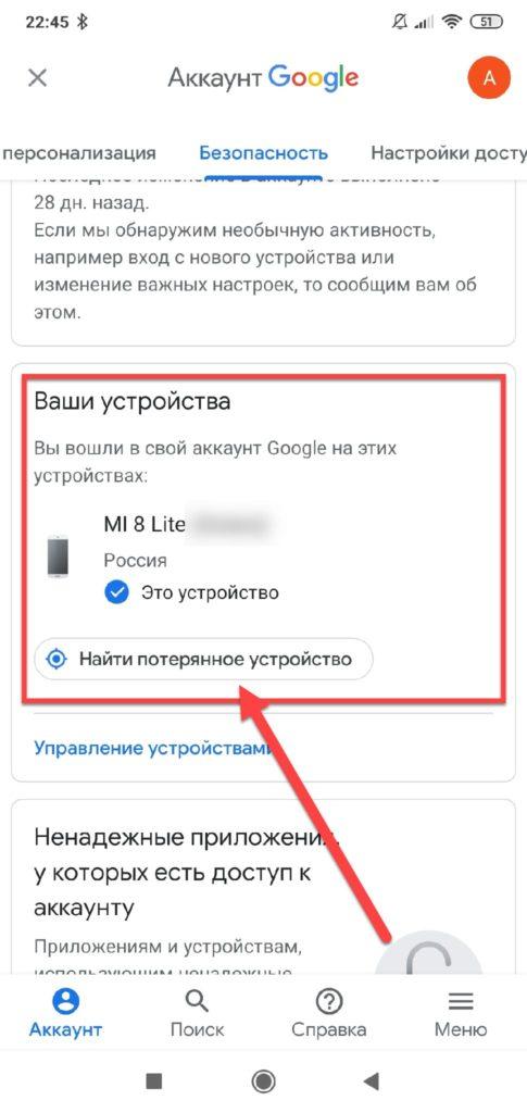 Ваши устройства в Google