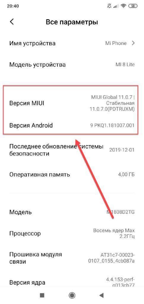 Версия Андроида