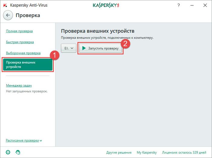 Проверка Айфона Касперским