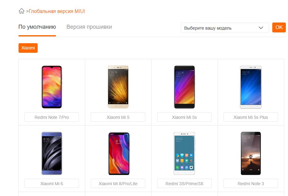 Прошивка на Xiaomi