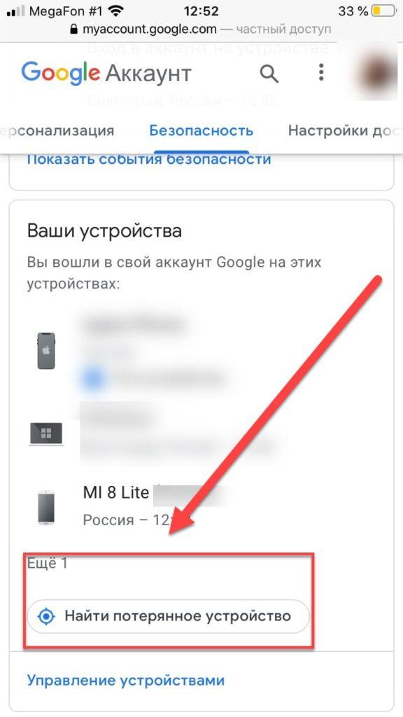 Пункт Безопасность в Google