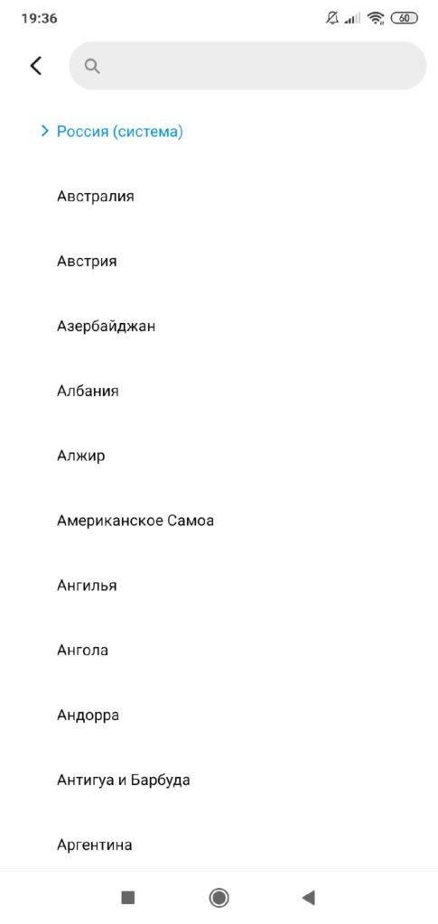 Пункт меню Выбор языка