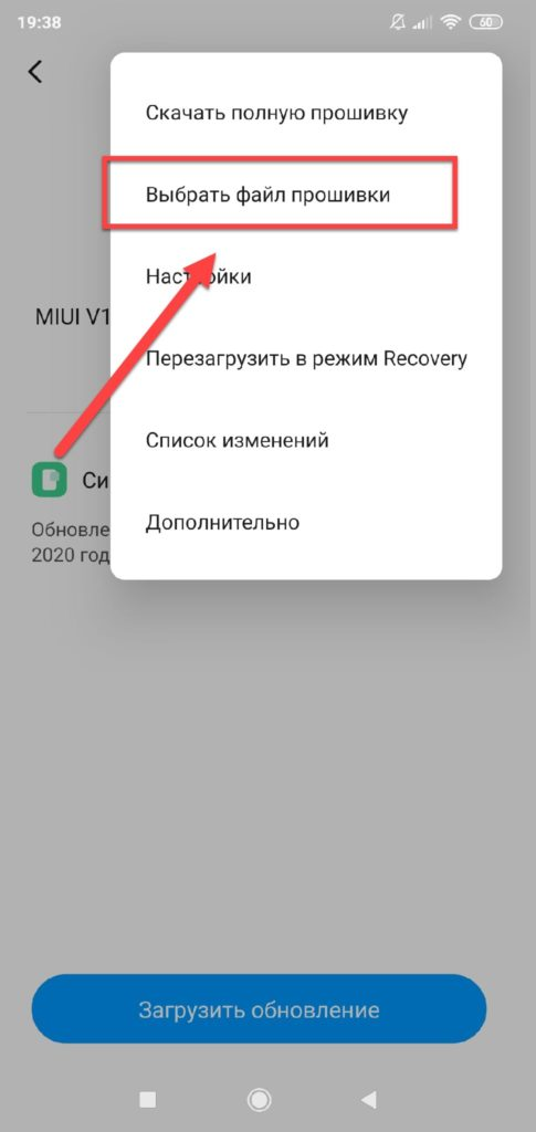 Пункт меню Выбрать файл прошивки