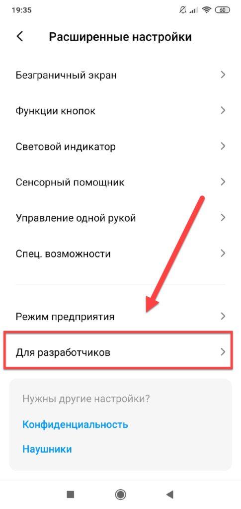 Пункт меню Для разработчиков