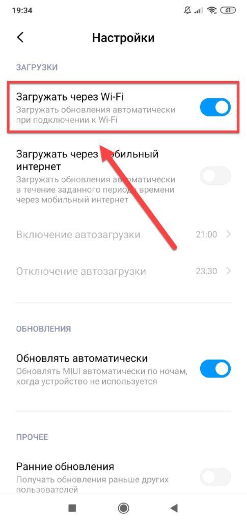 Пункт меню Обновление только по Wi-Fi