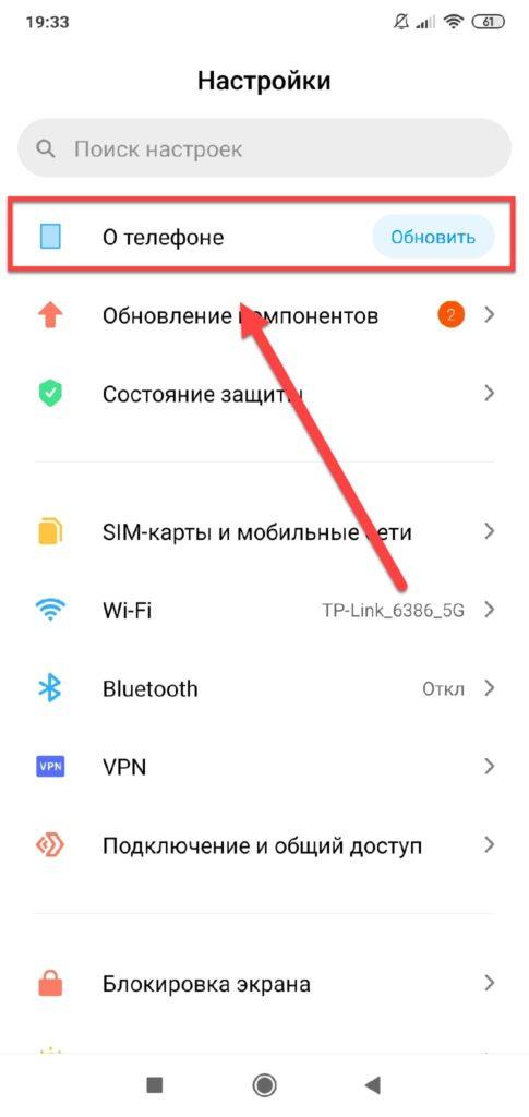 Пункт меню О телефоне