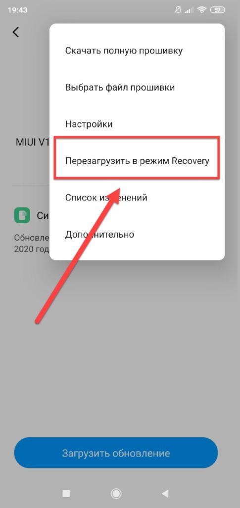 Пункт меню Перезагрузить в режим Recovery