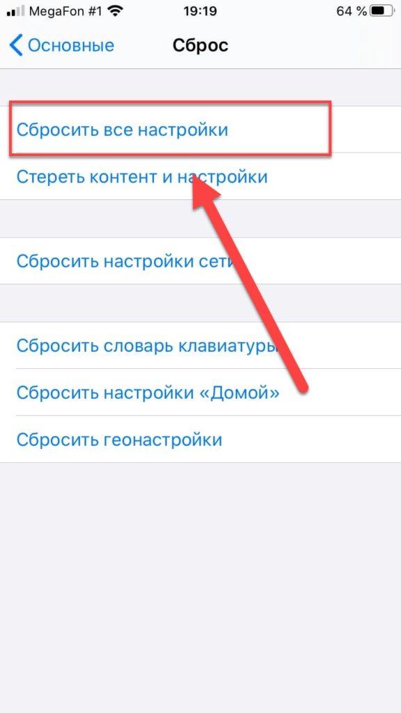 Сбросить все настройки на iPhone