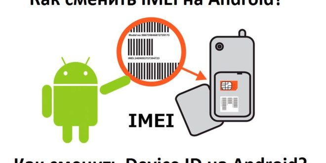 Сменить IMEI Android