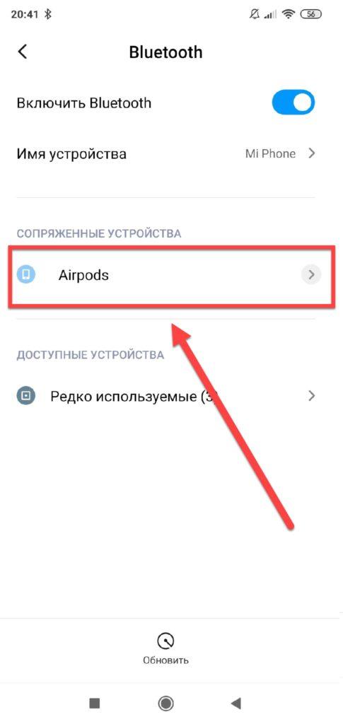 Сопряженное устройство Airpods