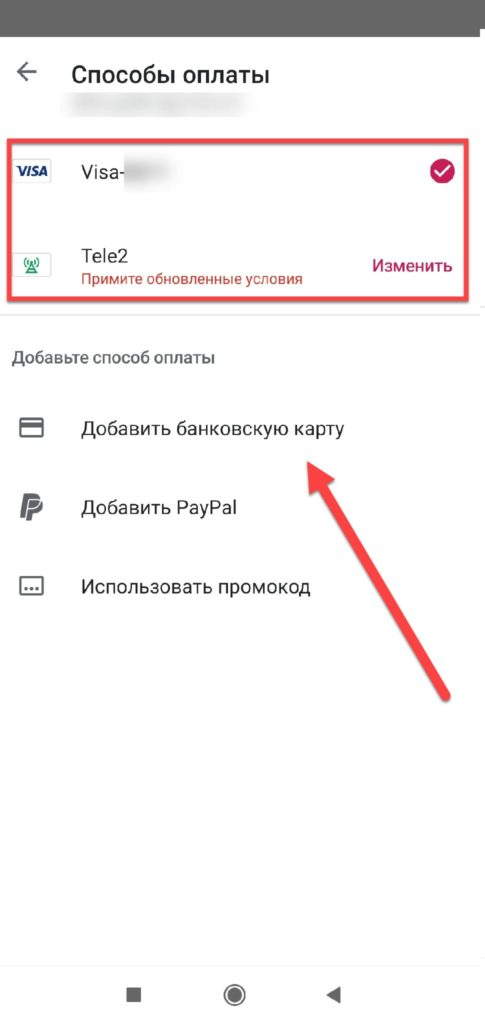 Способы оплаты Google Play
