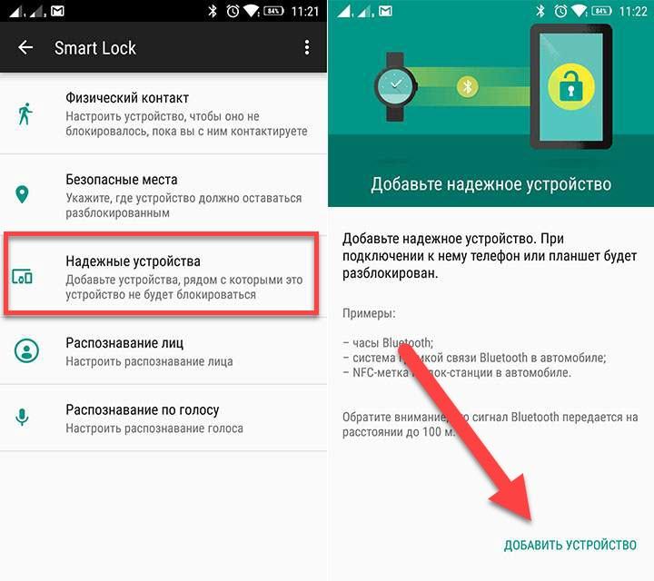 Функция Smart Lock Android