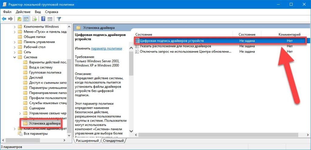 Цифровая подпись в Windows