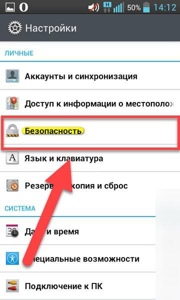 Android 2.2 безопасность