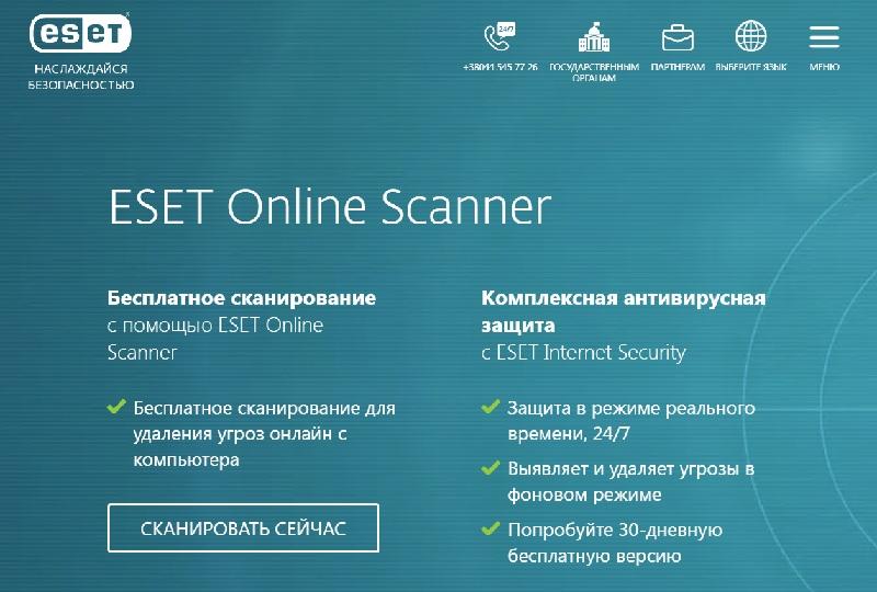 ESET Online Scanner - Как узнать есть ли вирус на телефоне айфон