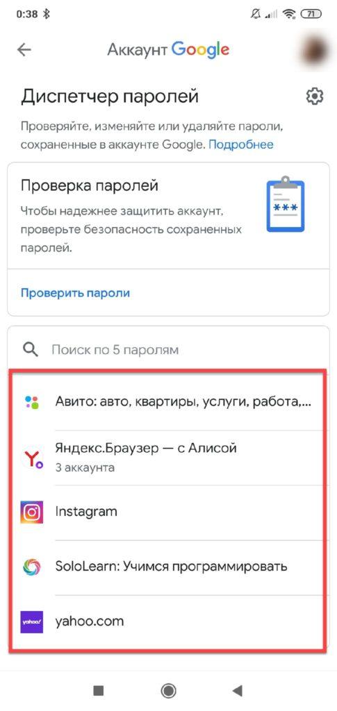 Google Диспетчер паролей