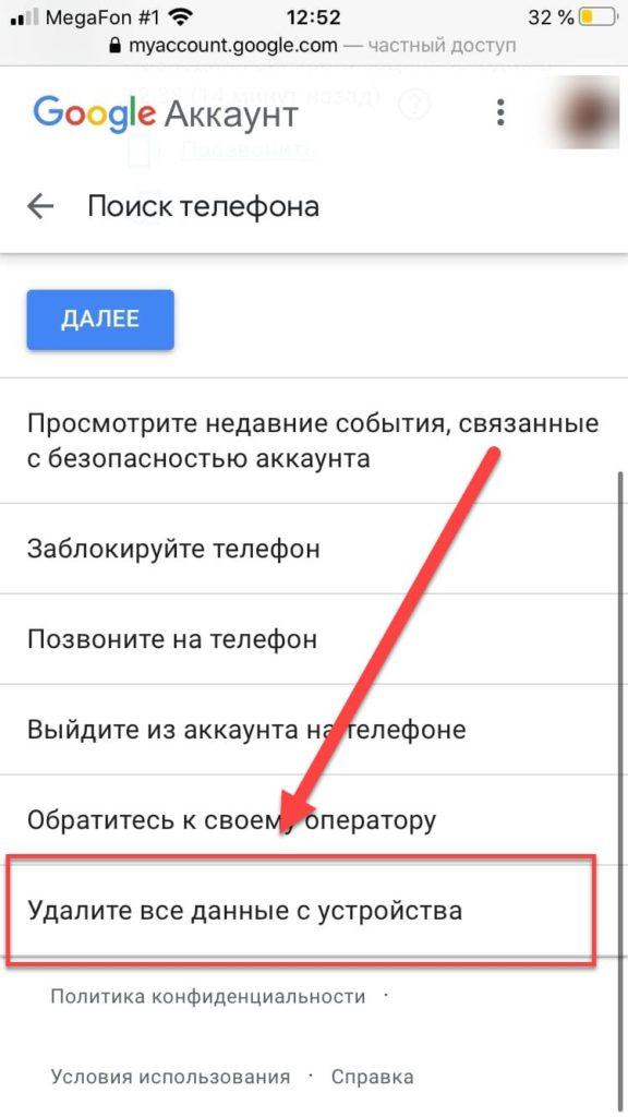 Google Очистить данные с устройства