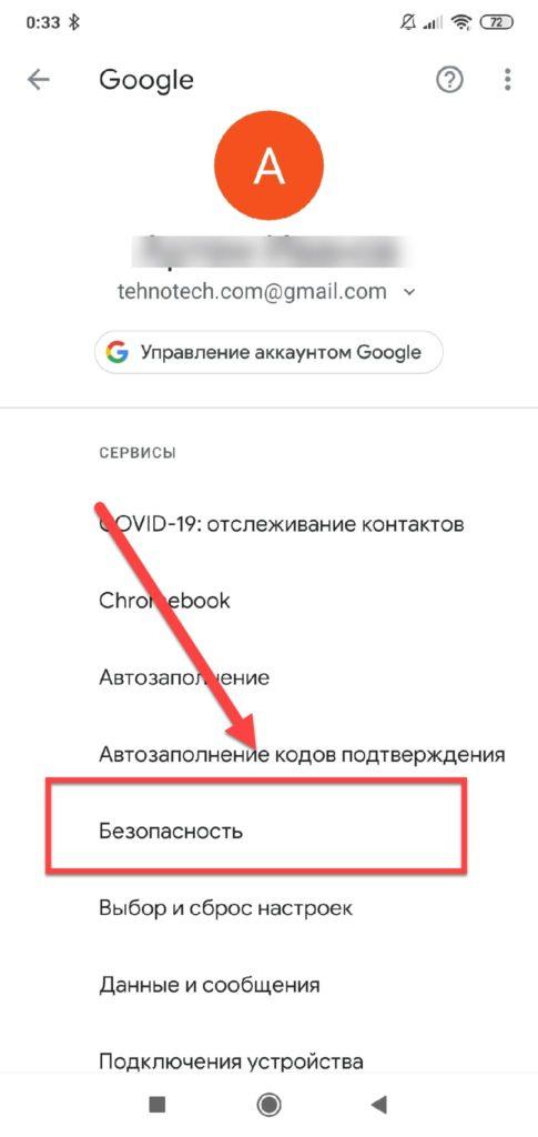 Google вкладка Безопасность