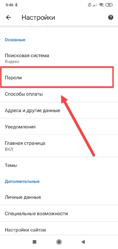 Google Chrome пароли