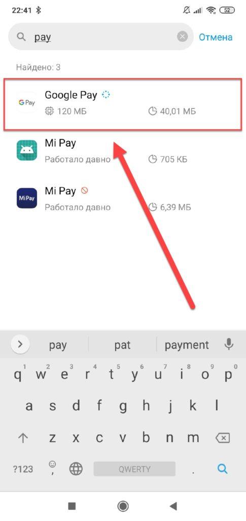 Google Pay в списке приложений