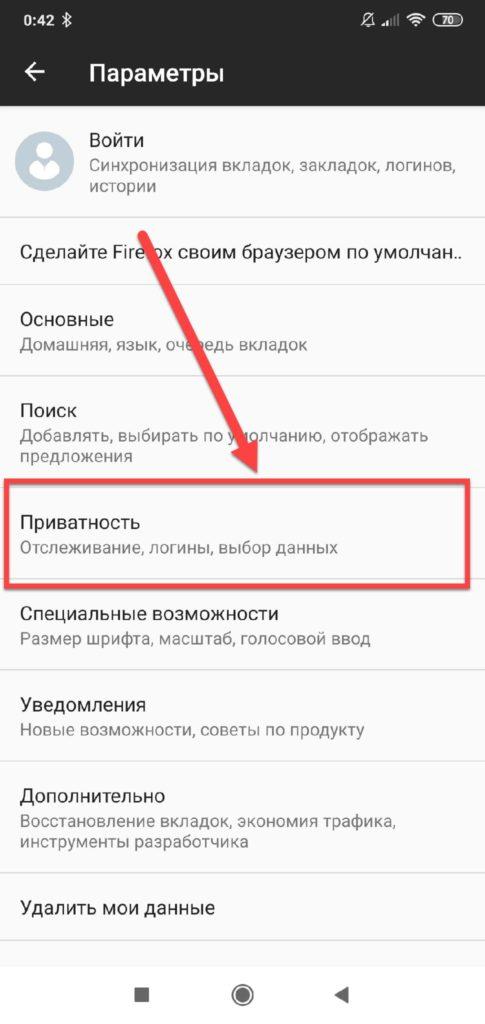 Mozilla Firefox приватность