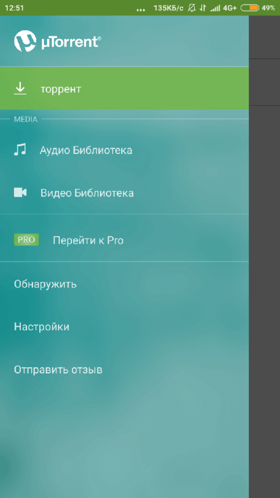 µTorrent Android