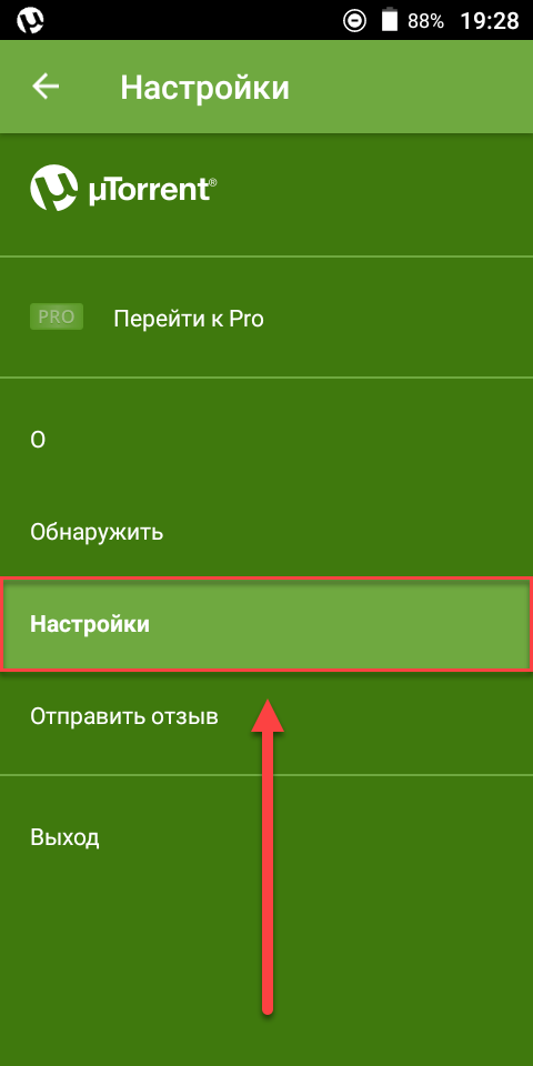 uTorrent Android настройки