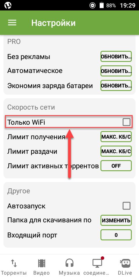 uTorrent Android настройки скорости сети