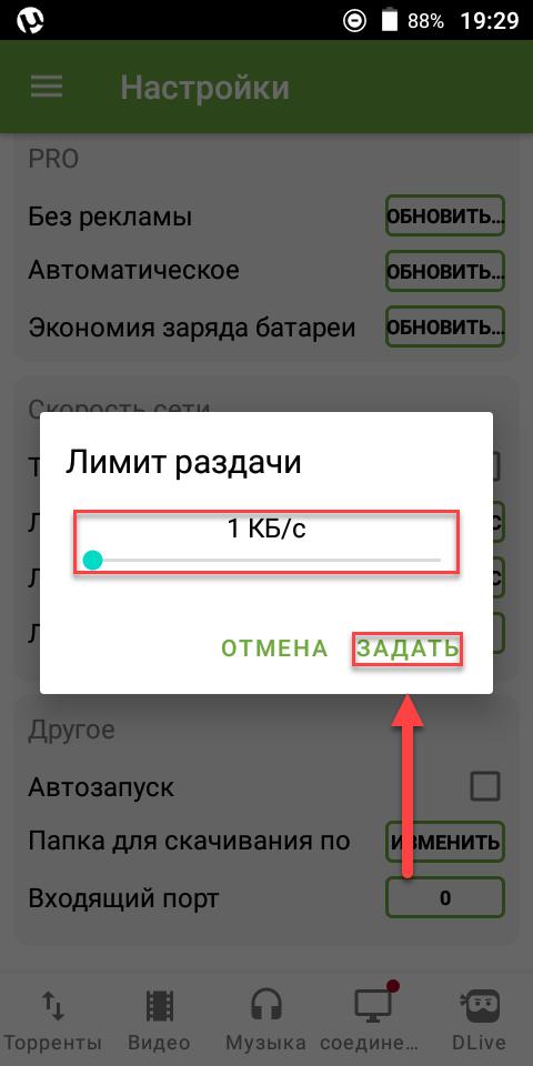 uTorrent Android настройки лимит раздачи