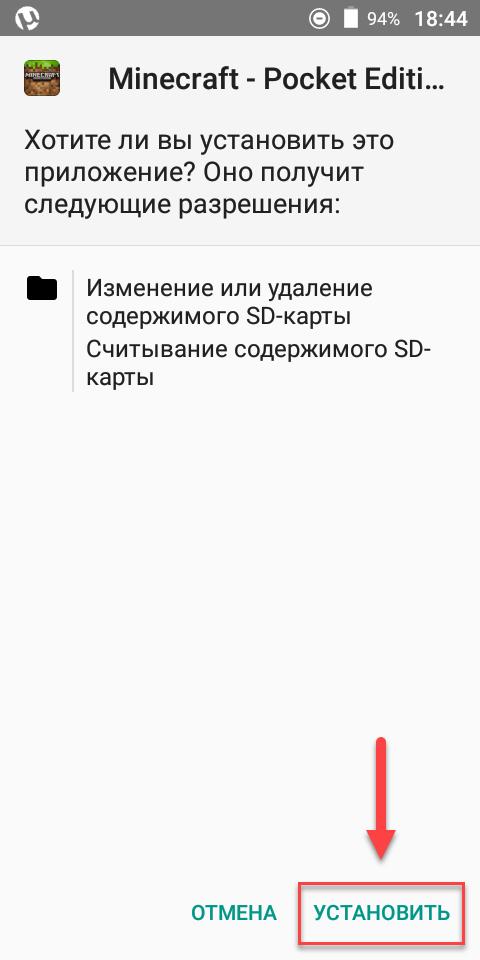 Андроид установка загруженного торрент файла