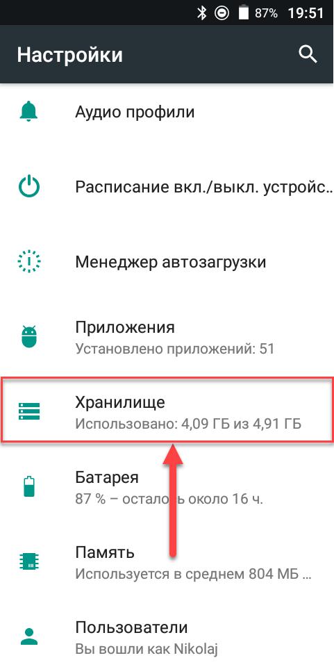 Android пункт меню Хранилище