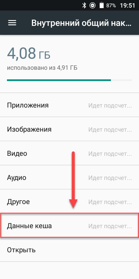 Android пункт меню Данные кэша